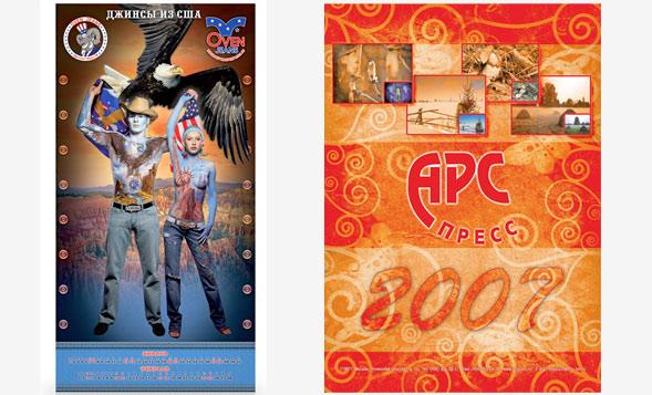 На фото изображен календарь настенный и перекидной календарь, отпечатанные методом офсетной печати