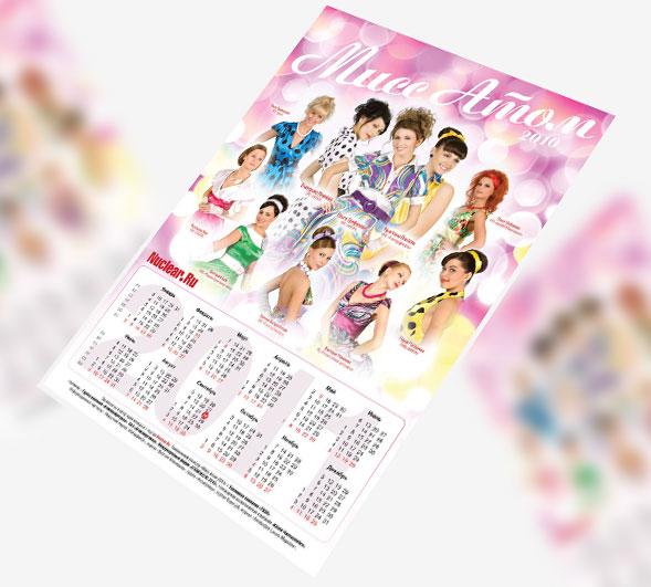 Настенный листовыой календарь
