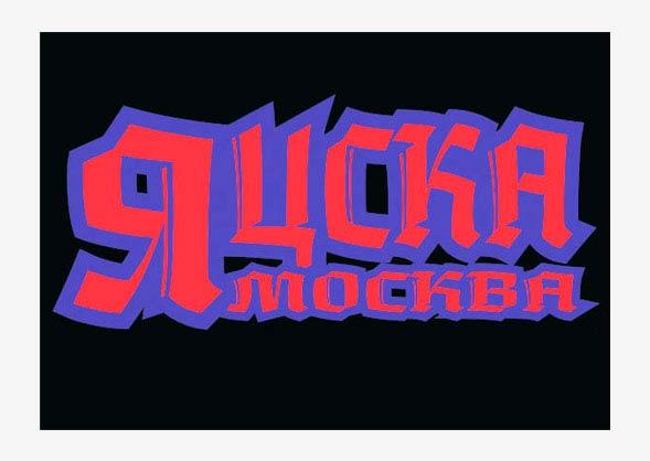 фото корпоративный карманный календарь ЦСКА (лицо календаря)