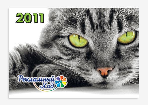 фото рекламный карманный календарь