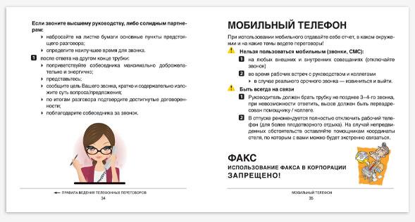 книга сотрудника образец - фото 2