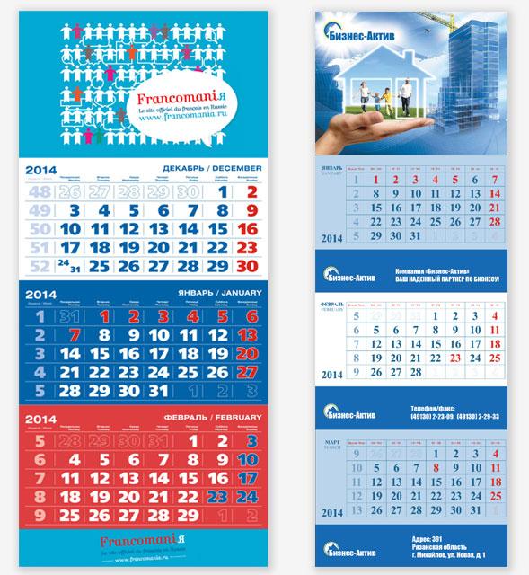 фото квартальный календарь