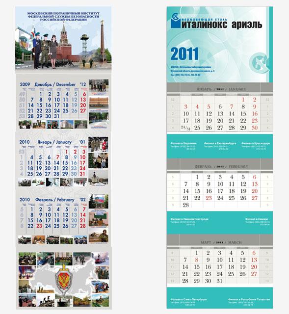 На фото два квартальных календаря