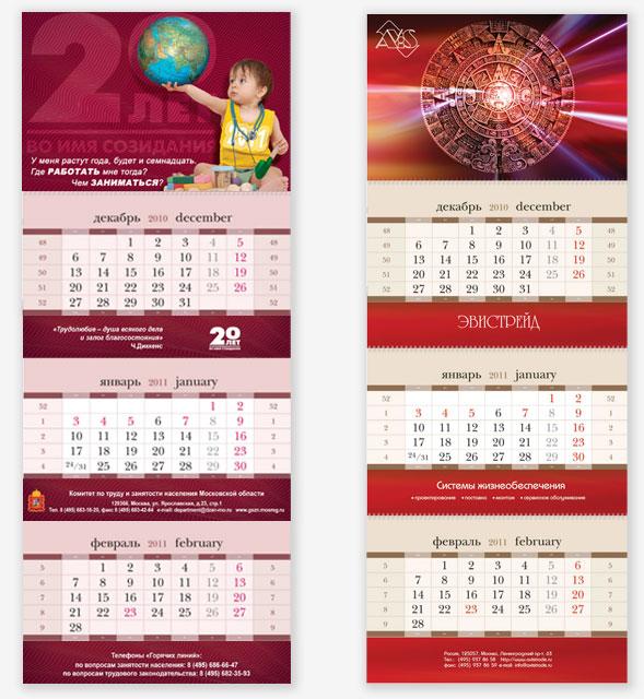 фото корпоративный рекламный квартальный календарь