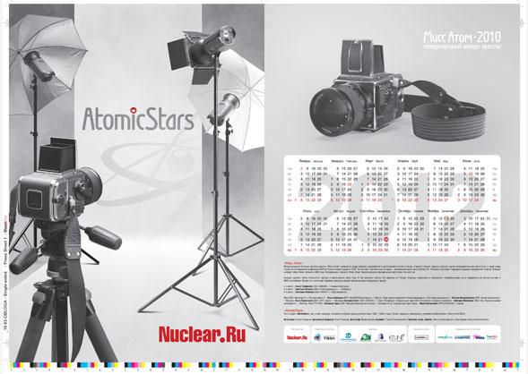 фото настенного перекидного календаря информационно-аналитического портала атомной отрасли