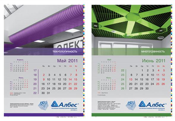 фото настенного корпоративного перекидного календаря строительных материалов