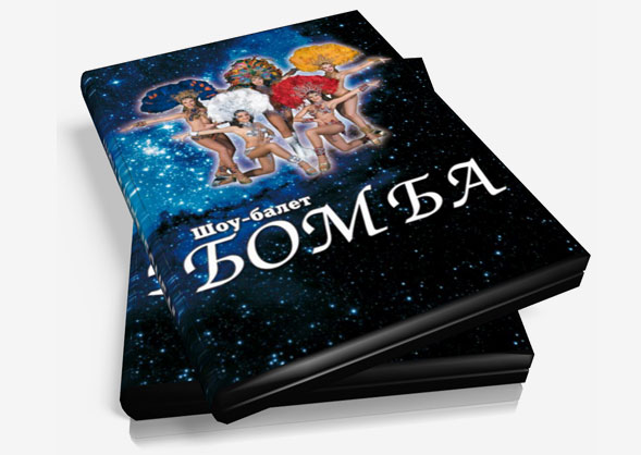 Цифровая печать обложек CD и DVD