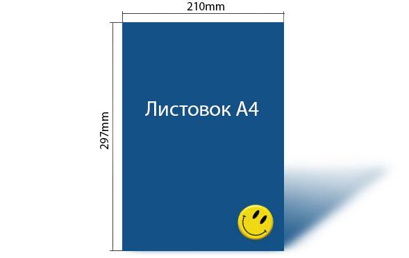 listovka_a4