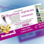 Печать рекламных флаеров, проведение свадеб