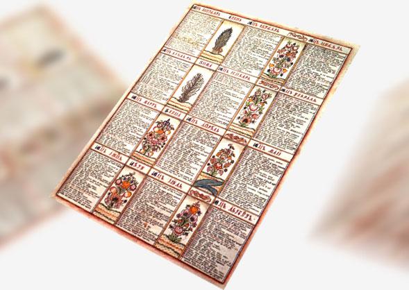 календарь русских христиан до 1700 года