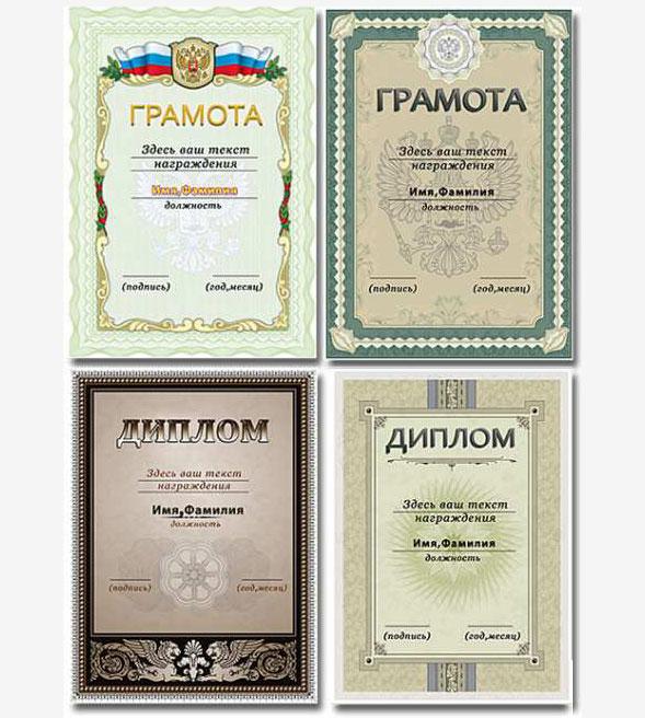 Дипломы грамоты сертификаты Фото дипломы и грамоты