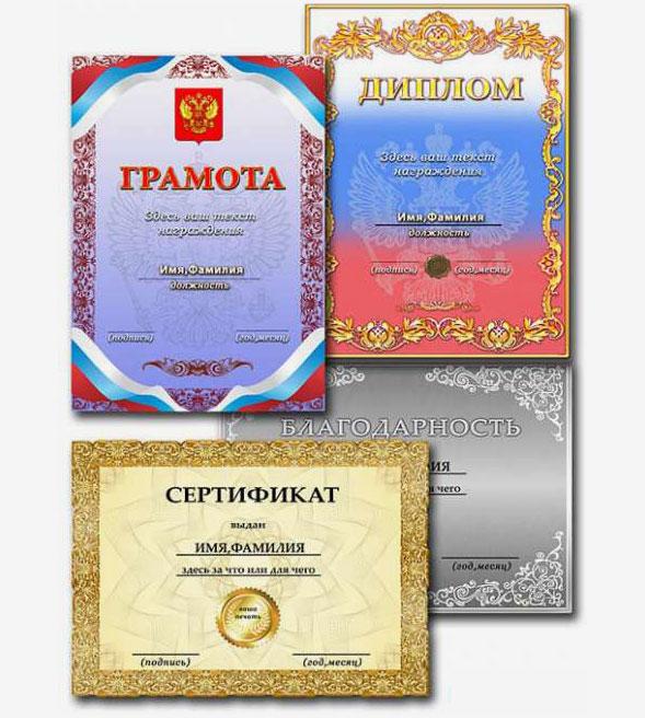 Фото диплом, похвальный лист, благодарность