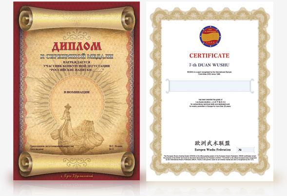 Фото печать диплома и сертификата