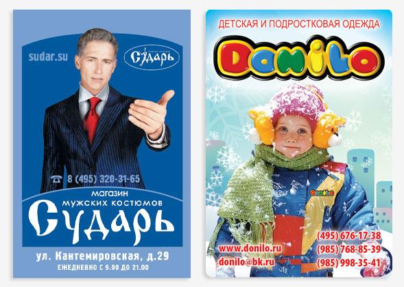 фото карманного календаря мужских костюмов и детской одежды