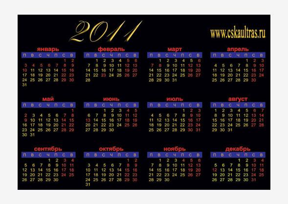 фото корпоративный карманный календарь ЦСКА (оборот календаря)