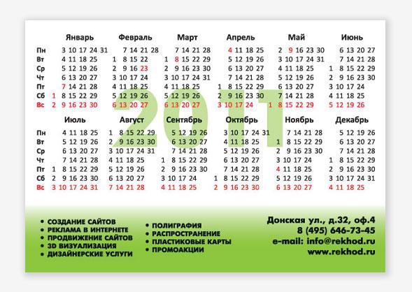 фото сетка карманного календаря