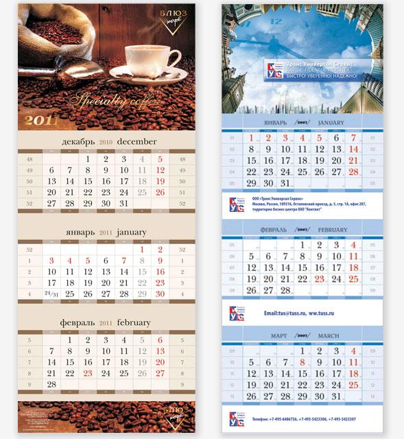 фото корпоративные квартальные календари