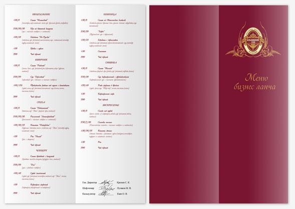 На фото меню для ланча изготовленное в нашей типографии