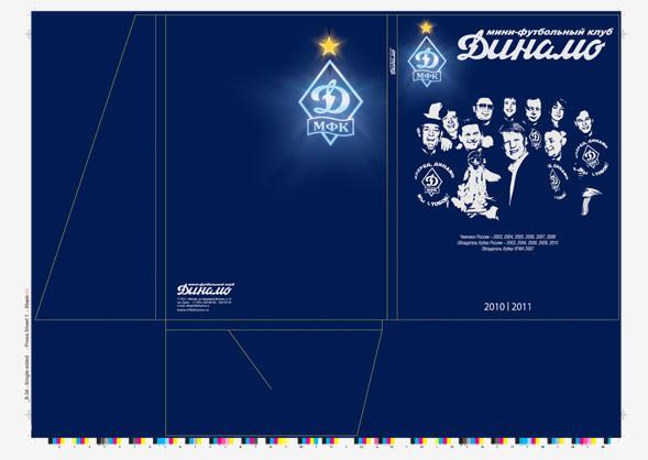 На фото изображена папка, изготовленная в нашей типографии для футбольного клуба динамо