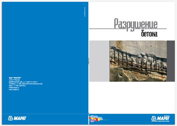 Дизайн каталогов строительной организации