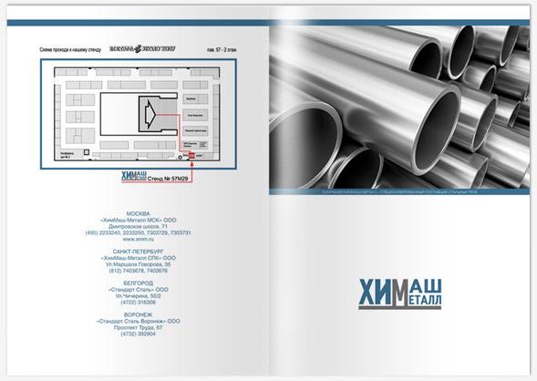 Дизайн каталогов с трубами и металлопрокатом