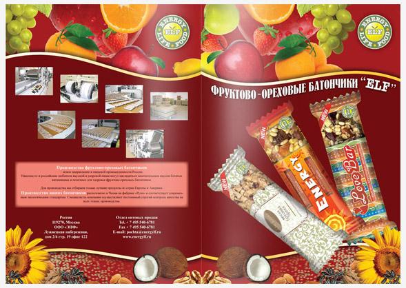 Дизайн каталогов фруктово-ореховых батончиков, обложка