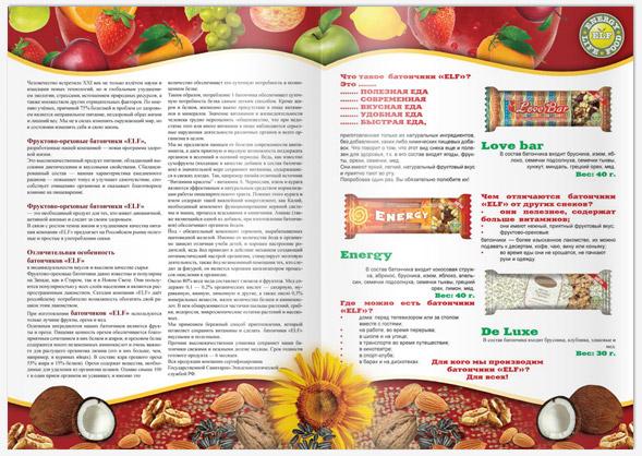 Дизайн каталогов фруктово-ореховых батончиков, разворот