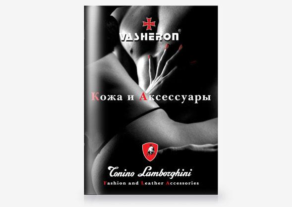 Дизайн каталогов кожаных изделий, обложка