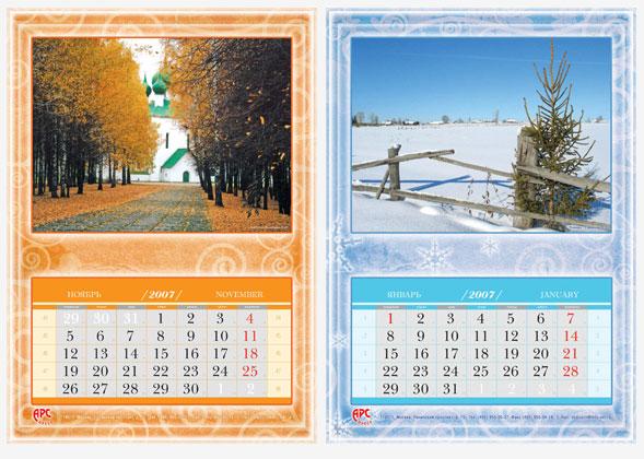 Фото дизайн блока настенного календаря