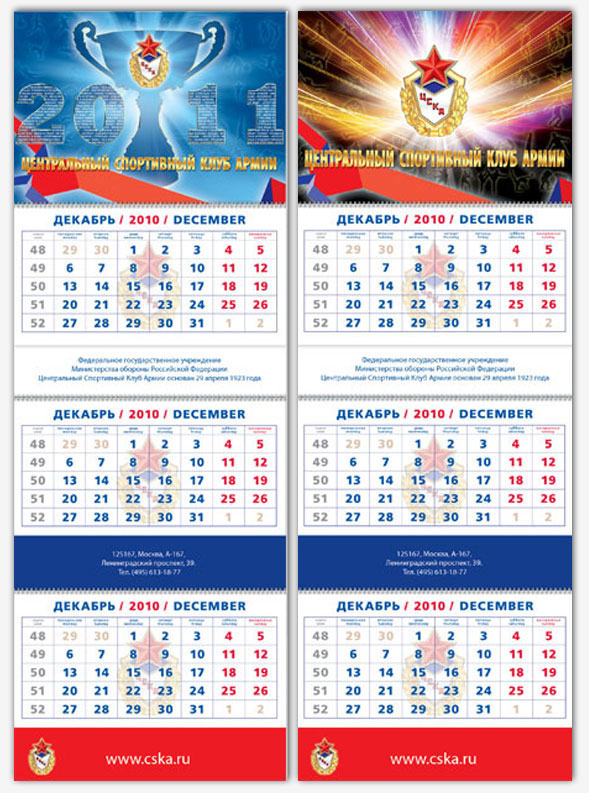 Фото дизайн квартального календаря