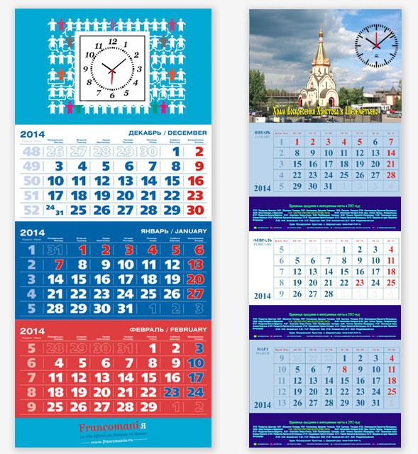 Календари с часами