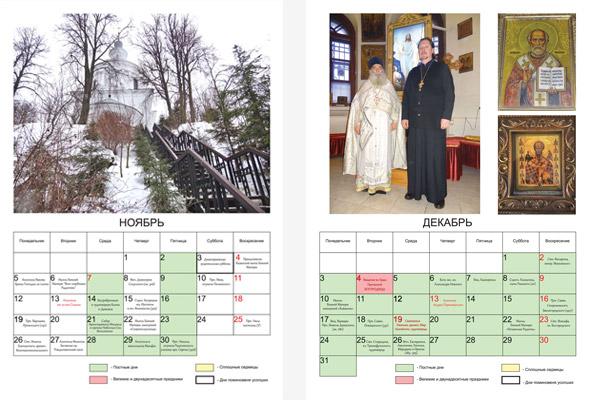 Православные календари, Печать православных календарей