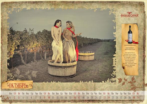 фото настенного перекидного календаря «Фанагория» — винодельческого предприятия