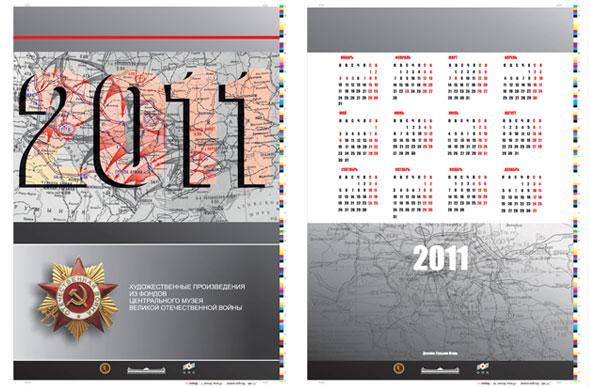 фото настенного корпоративного перекидного календаря посвященного дню победы 9 мая