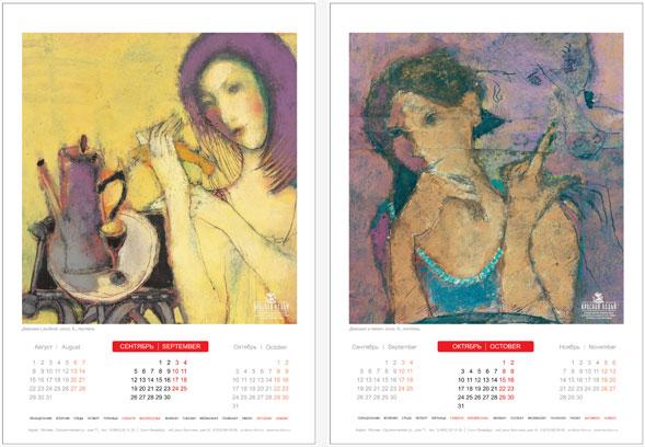 фото настенного перекидного календаря