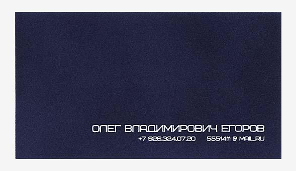 Бархатные визитки