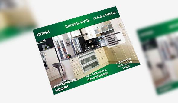 Фото Дизайн листовок салона мебели