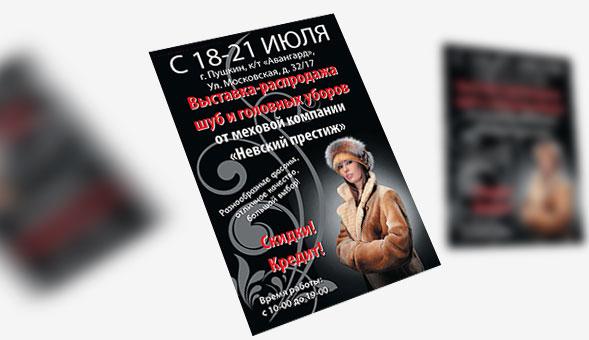 Фото Дизайн листовок выставки продажи шуб