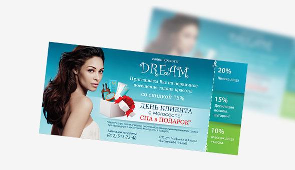 Фото Дизайн листовок салона красоты