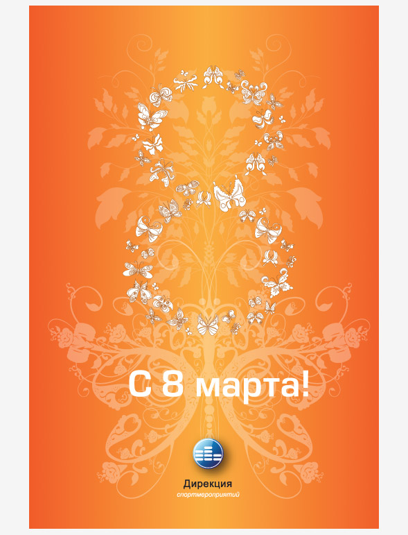 открытка с днем 8 марта