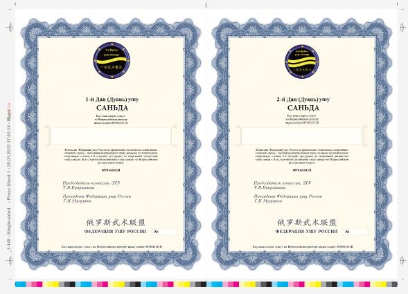 Изготовление грамот и дипломов