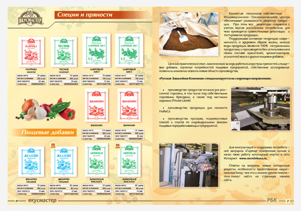 Каталоги офсетной печатью