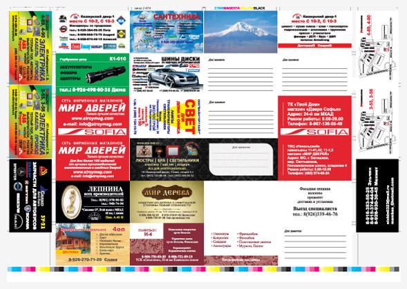 Офсетные визитки, сборный тираж