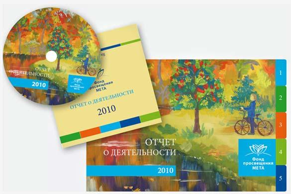 Дизайн годового отчёта