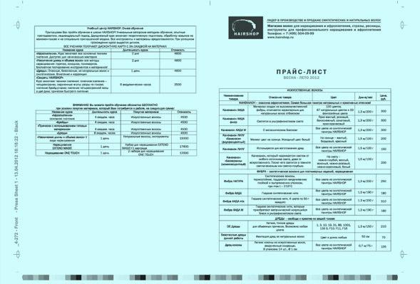 Печать каталогов дёшево