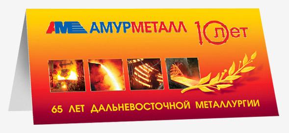 Дизайн корпоративных открыток