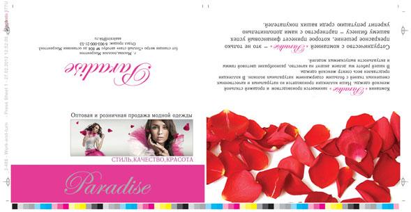 Печать приглашений в типографии