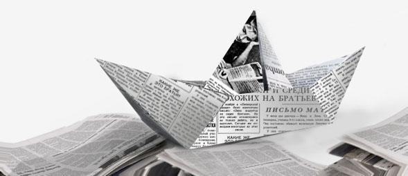 Дизайн маленьких газет
