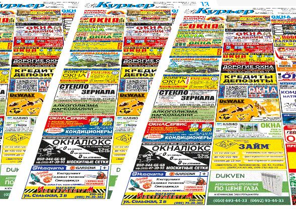 Рекламные объявления в газете