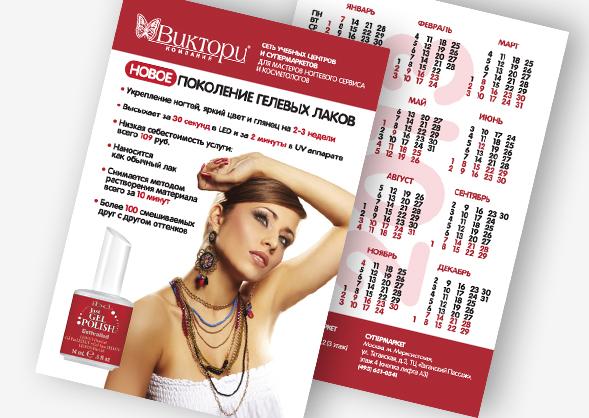 Эффективный дизайн календарей